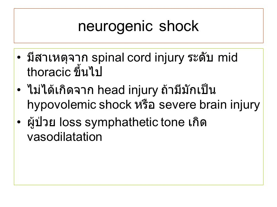 neurogenic shock มีสาเหตุจาก spinal cord injury ระดับ mid thoracic ขึ้นไป.