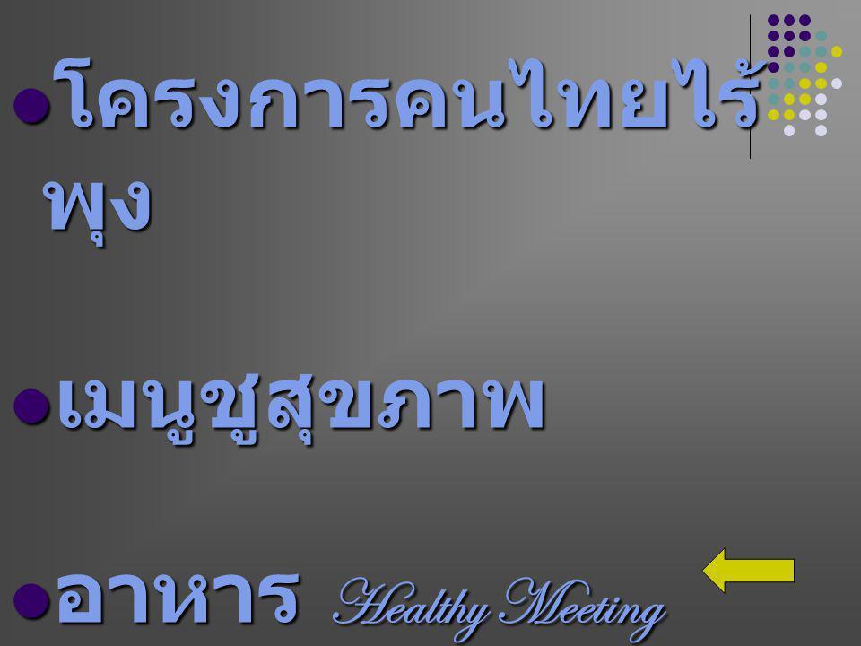 โครงการคนไทยไร้พุง เมนูชูสุขภาพ อาหาร Healthy Meeting