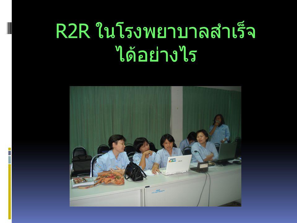 R2R ในโรงพยาบาลสำเร็จ ได้อย่างไร