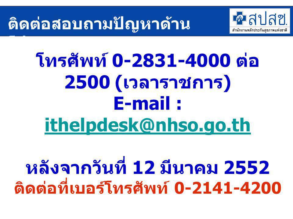 โทรศัพท์ 0-2831-4000 ต่อ 2500 (เวลาราชการ)