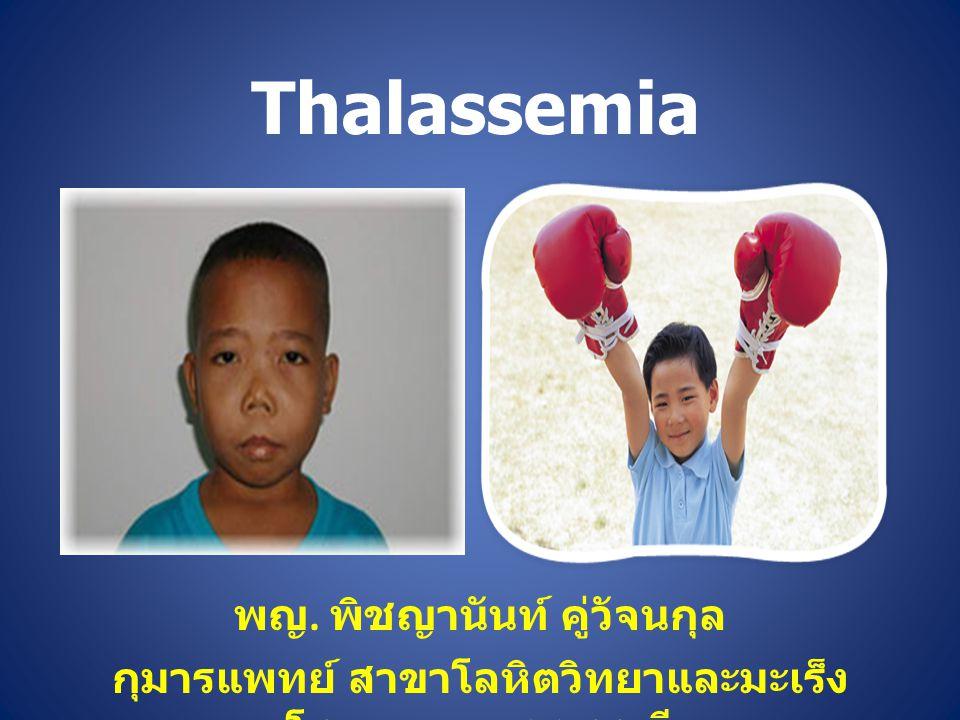 Thalassemia พญ. พิชญานันท์ คู่วัจนกุล