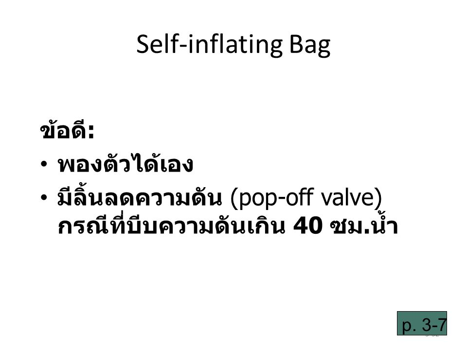 Self-inflating Bag ข้อดี: พองตัวได้เอง