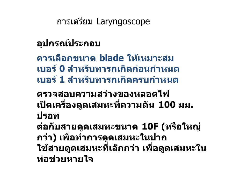 การเตรียม Laryngoscope