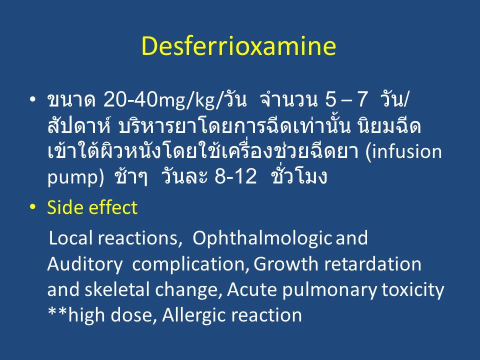 Desferrioxamine