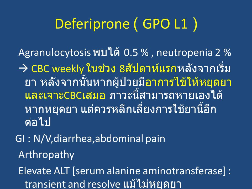 Deferiprone ( GPO L1 )