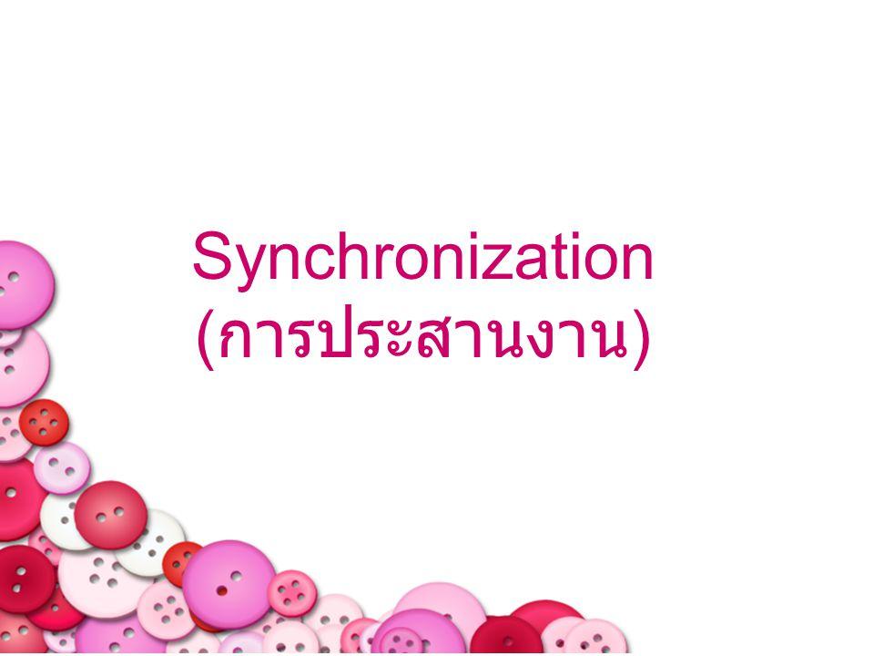 Synchronization (การประสานงาน)