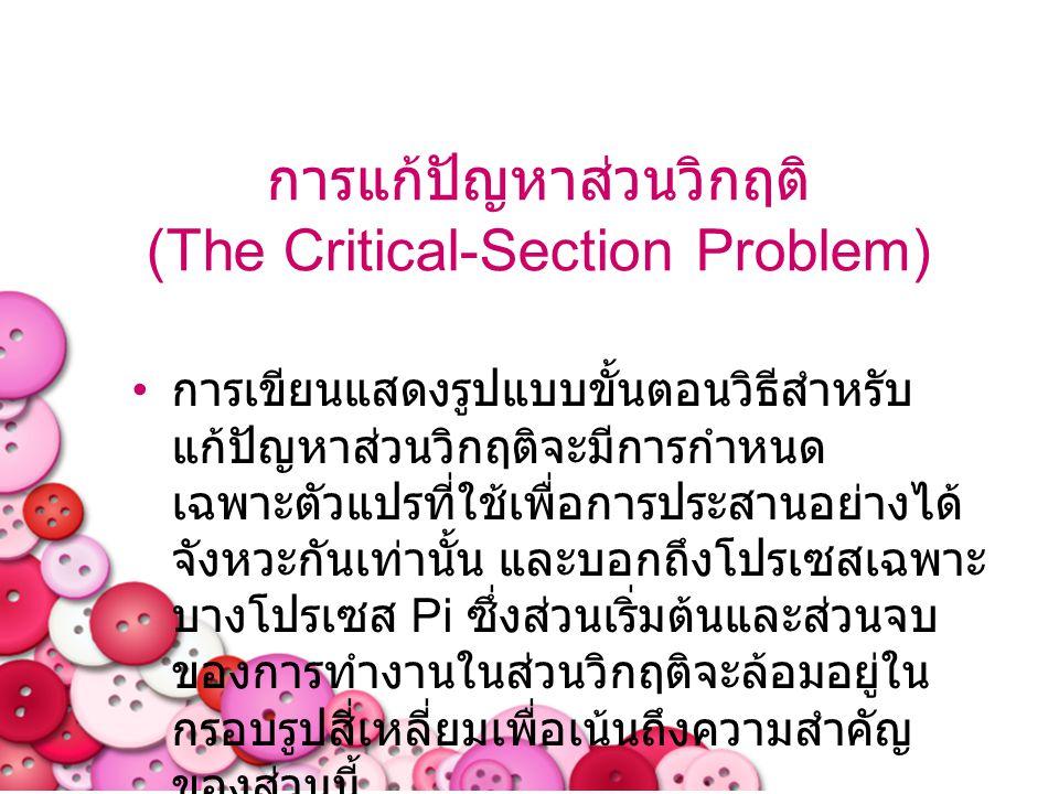 การแก้ปัญหาส่วนวิกฤติ (The Critical-Section Problem)