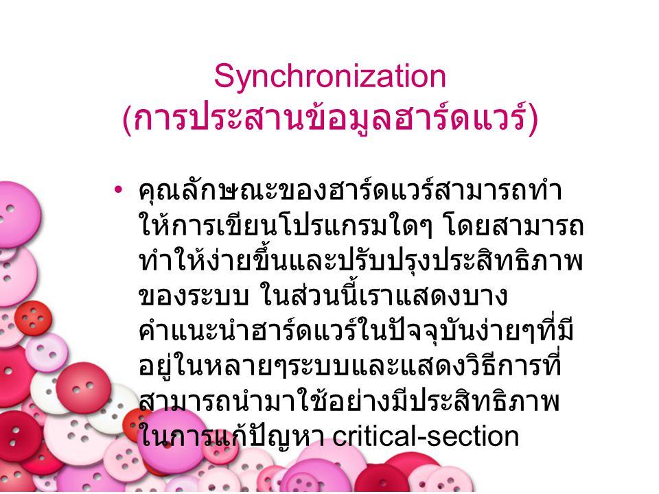 Synchronization (การประสานข้อมูลฮาร์ดแวร์)