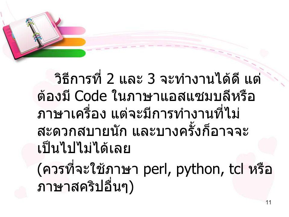 (ควรที่จะใช้ภาษา perl, python, tcl หรือ ภาษาสคริปอื่นๆ)