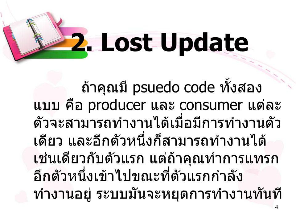 2. Lost Update