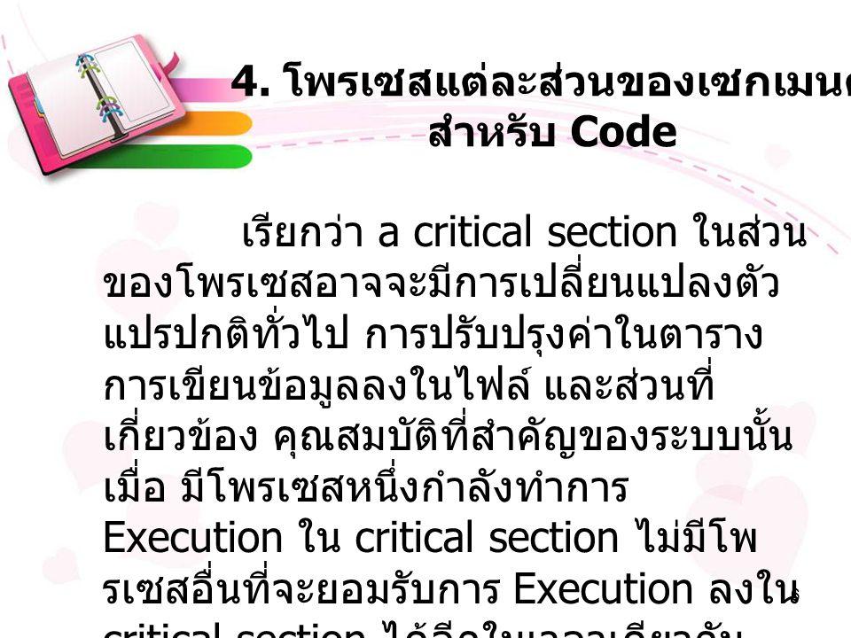4. โพรเซสแต่ละส่วนของเซกเมนต์สำหรับ Code