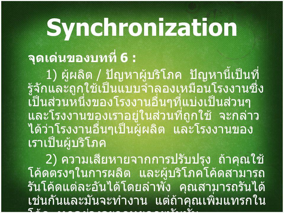 Synchronization จุดเด่นของบทที่ 6 :