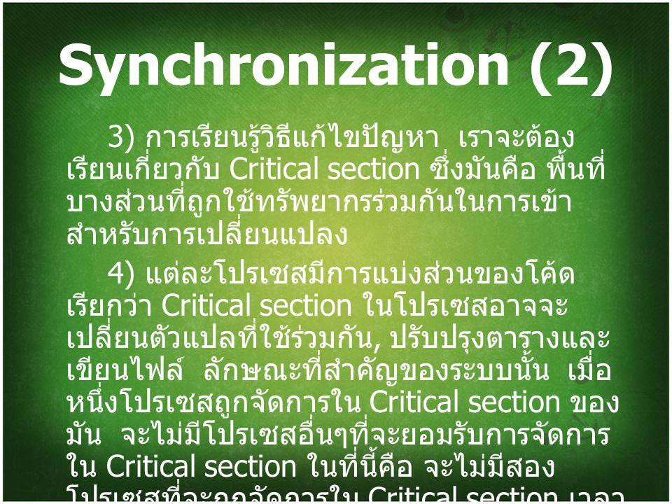 Synchronization (2)