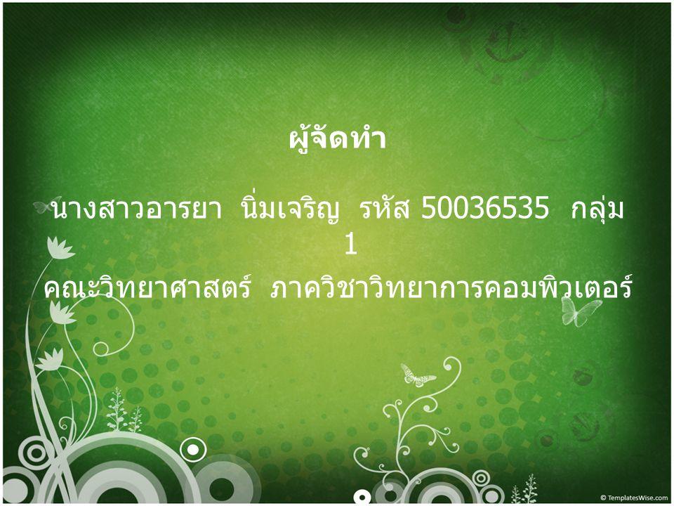 นางสาวอารยา นิ่มเจริญ รหัส 50036535 กลุ่ม 1