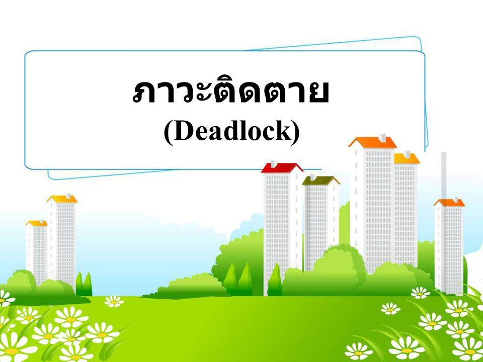 ภาวะติดตาย (Deadlock)