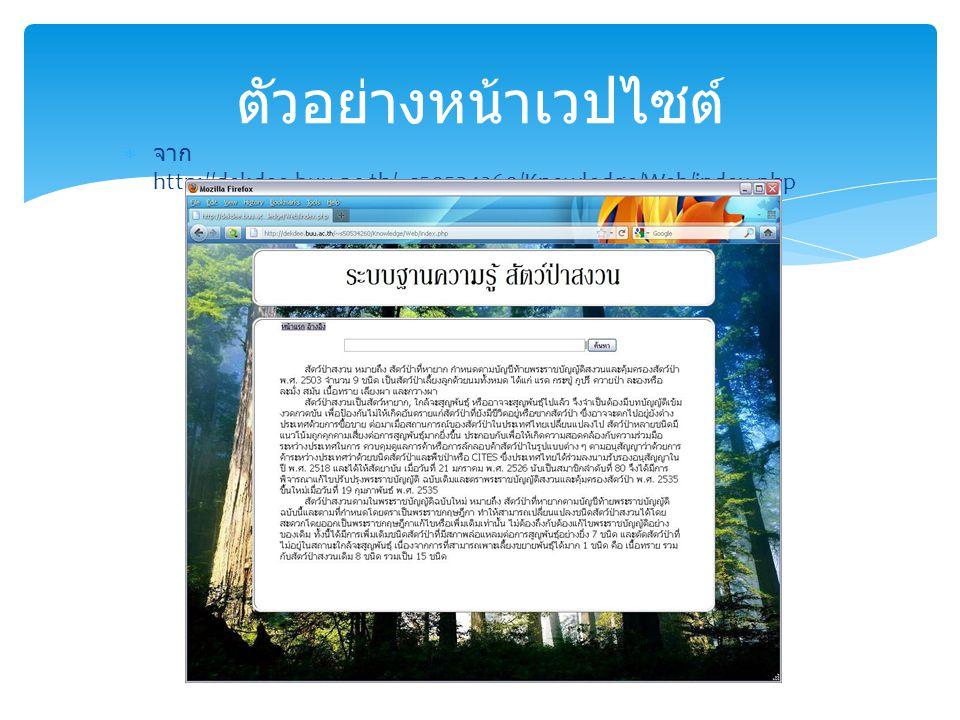 ตัวอย่างหน้าเวปไซต์ จาก http://dekdee.buu.ac.th/~s50534260/Knowledge/Web/index.php