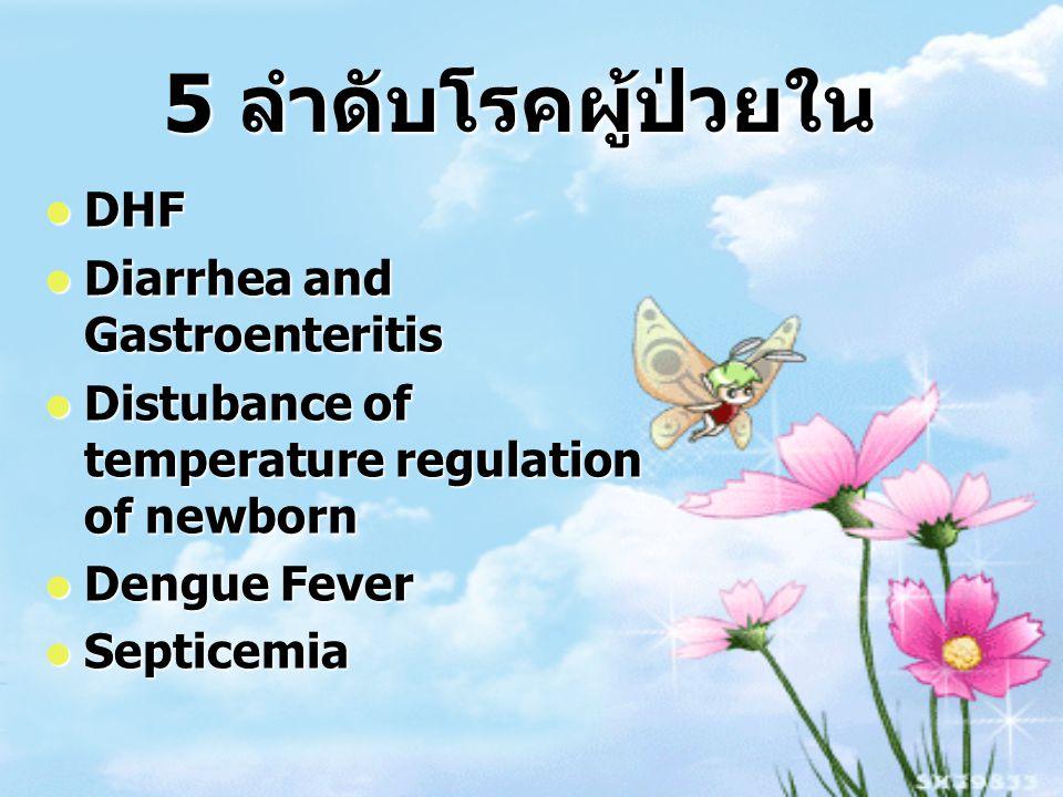 5 ลำดับโรคผู้ป่วยใน DHF Diarrhea and Gastroenteritis