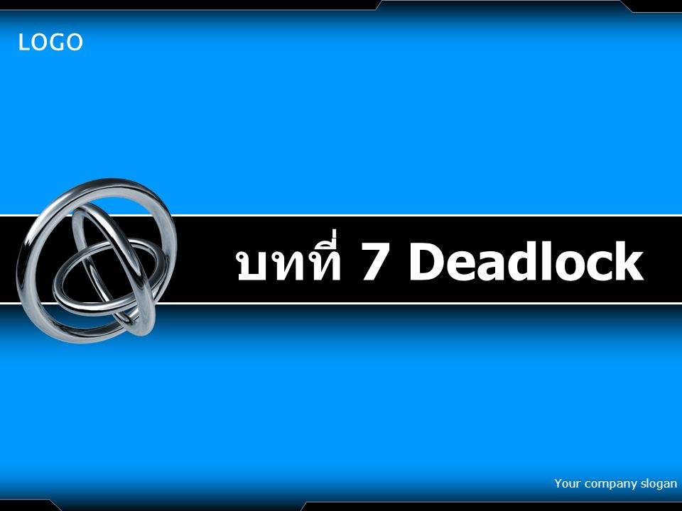 บทที่ 7 Deadlock Your company slogan