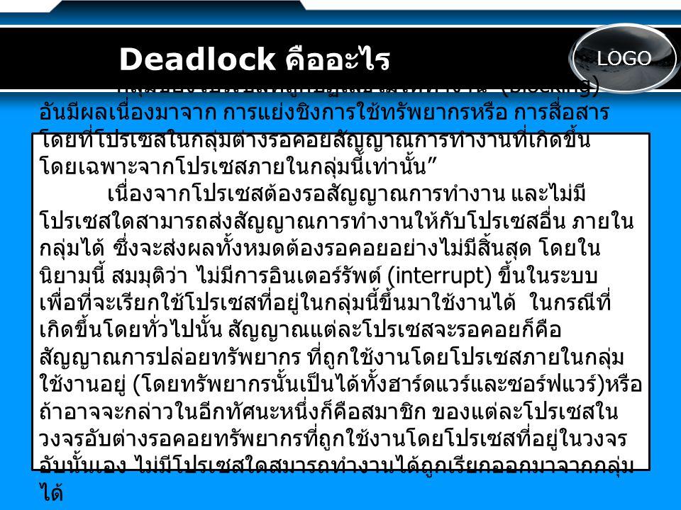 Deadlock คืออะไร