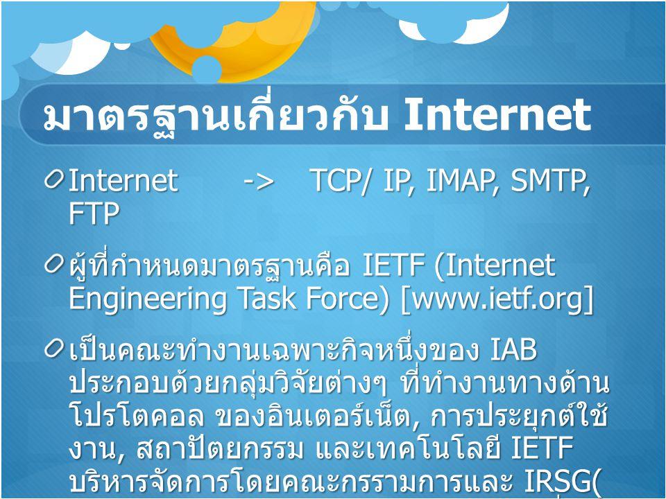 มาตรฐานเกี่ยวกับ Internet