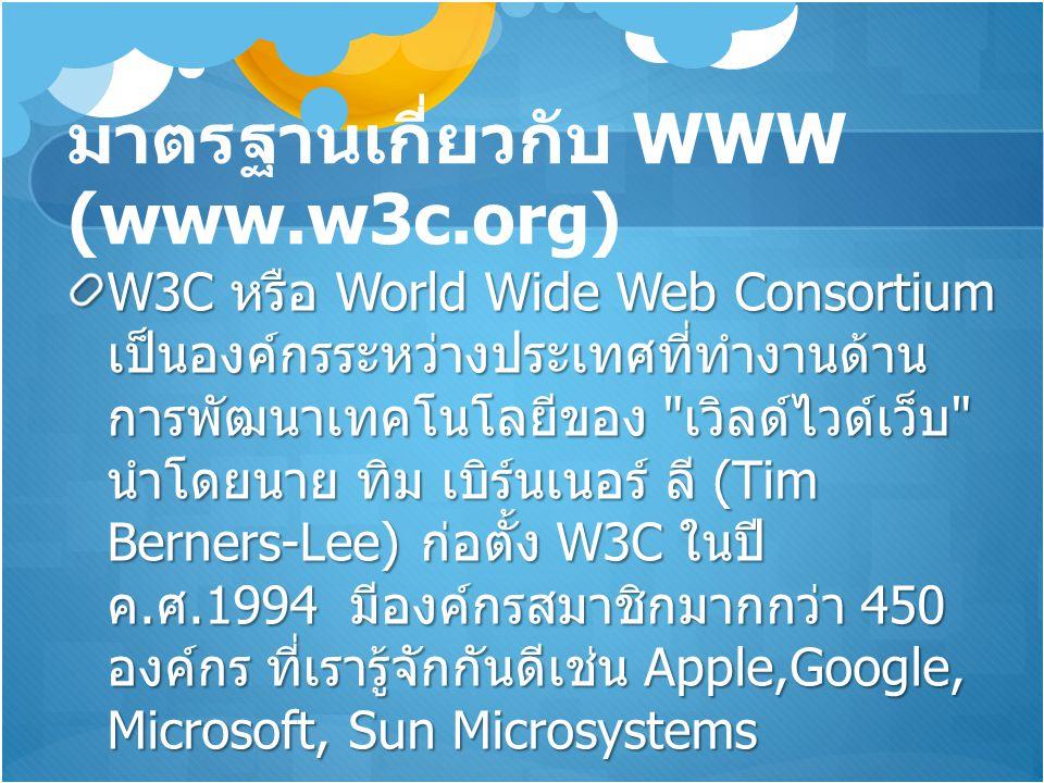 มาตรฐานเกี่ยวกับ WWW (www.w3c.org)