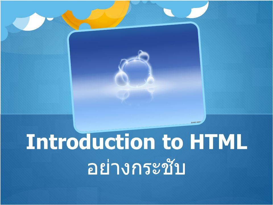 Introduction to HTML อย่างกระชับ