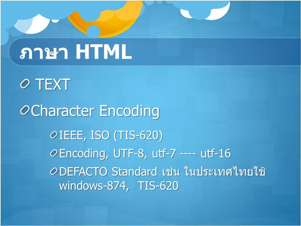 ภาษา HTML TEXT Character Encoding IEEE, ISO (TIS-620)