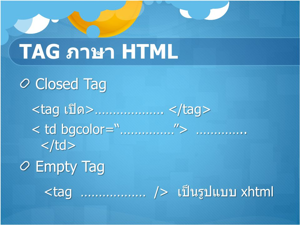 TAG ภาษา HTML Closed Tag Empty Tag