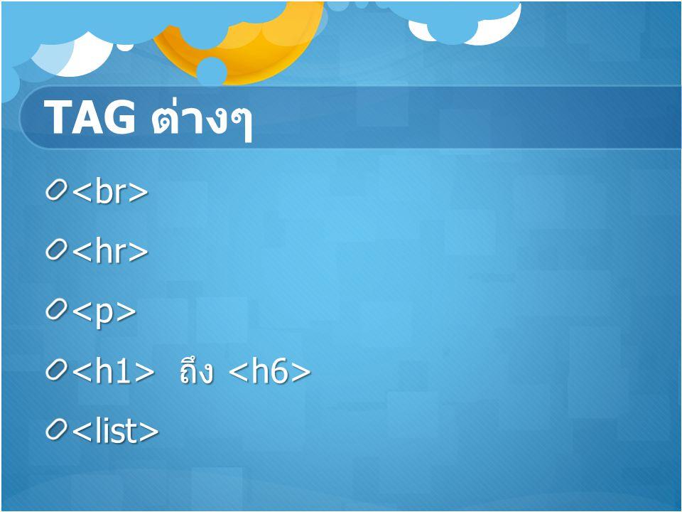 TAG ต่างๆ <br> <hr> <p> <h1> ถึง <h6>