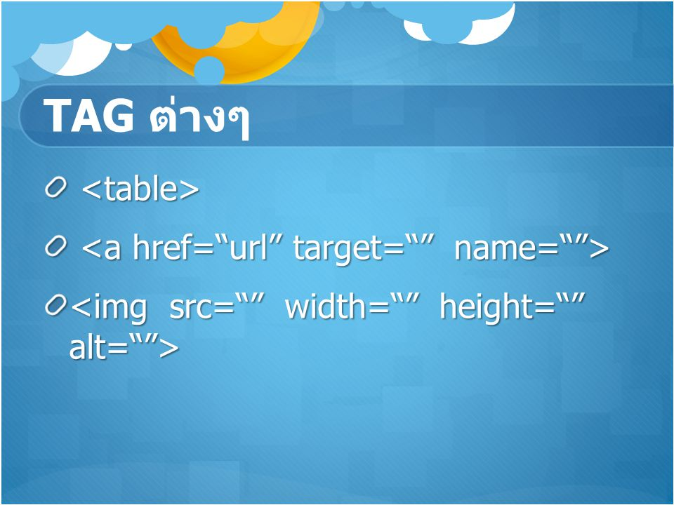 TAG ต่างๆ <table> <a href= url target= name= >