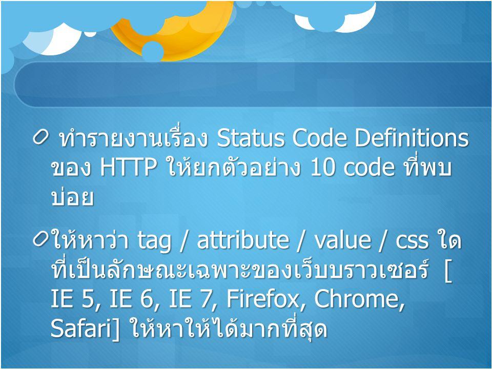 ทำรายงานเรื่อง Status Code Definitions ของ HTTP ให้ ยกตัวอย่าง 10 code ที่พบบ่อย