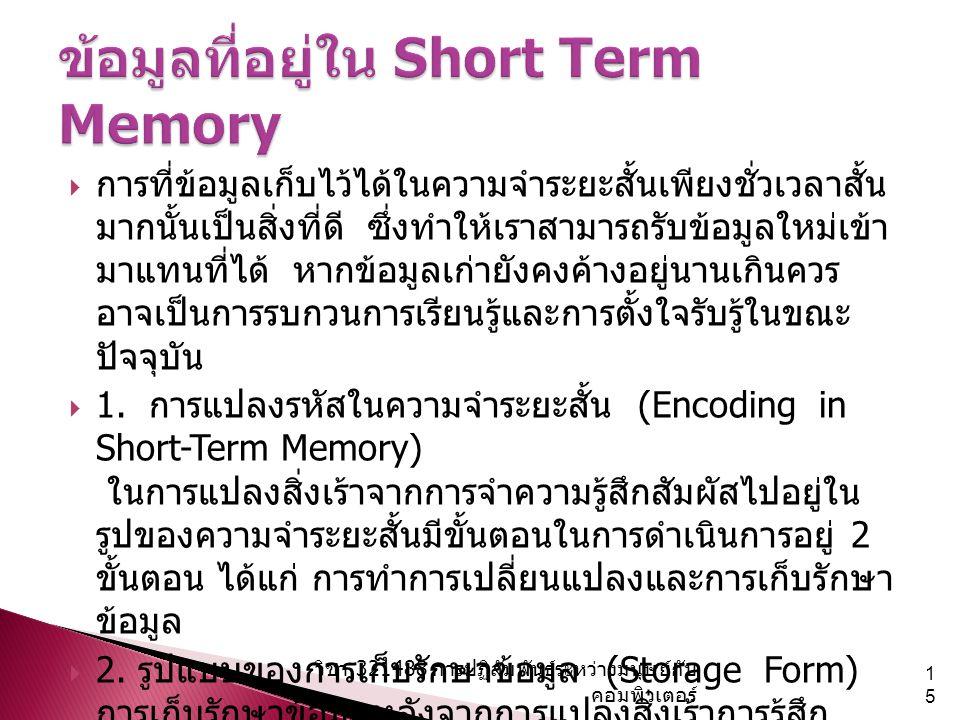 ข้อมูลที่อยู่ใน Short Term Memory
