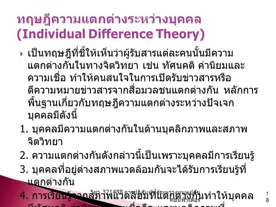 ทฤษฎีความแตกต่างระหว่างบุคคล (Individual Difference Theory)