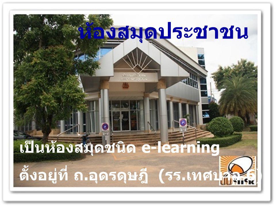 ห้องสมุดประชาชน เป็นห้องสมุดชนิด e-learning