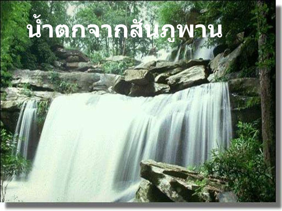น้ำตกจากสันภูพาน