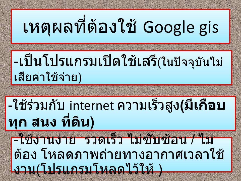 เหตุผลที่ต้องใช้ Google gis
