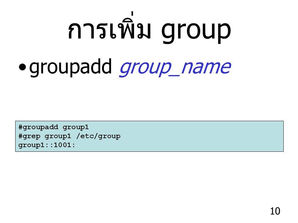 การเพิ่ม group groupadd group_name #groupadd group1