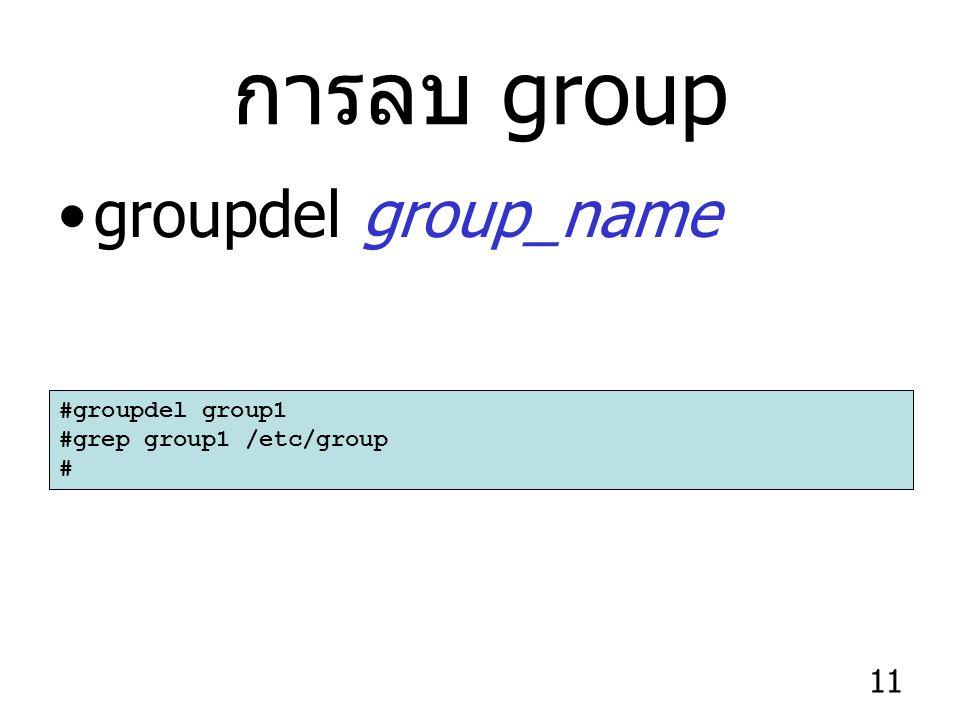 การลบ group groupdel group_name #groupdel group1