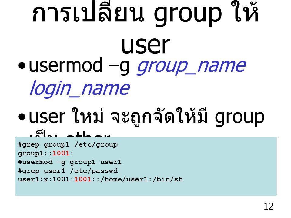 การเปลี่ยน group ให้ user