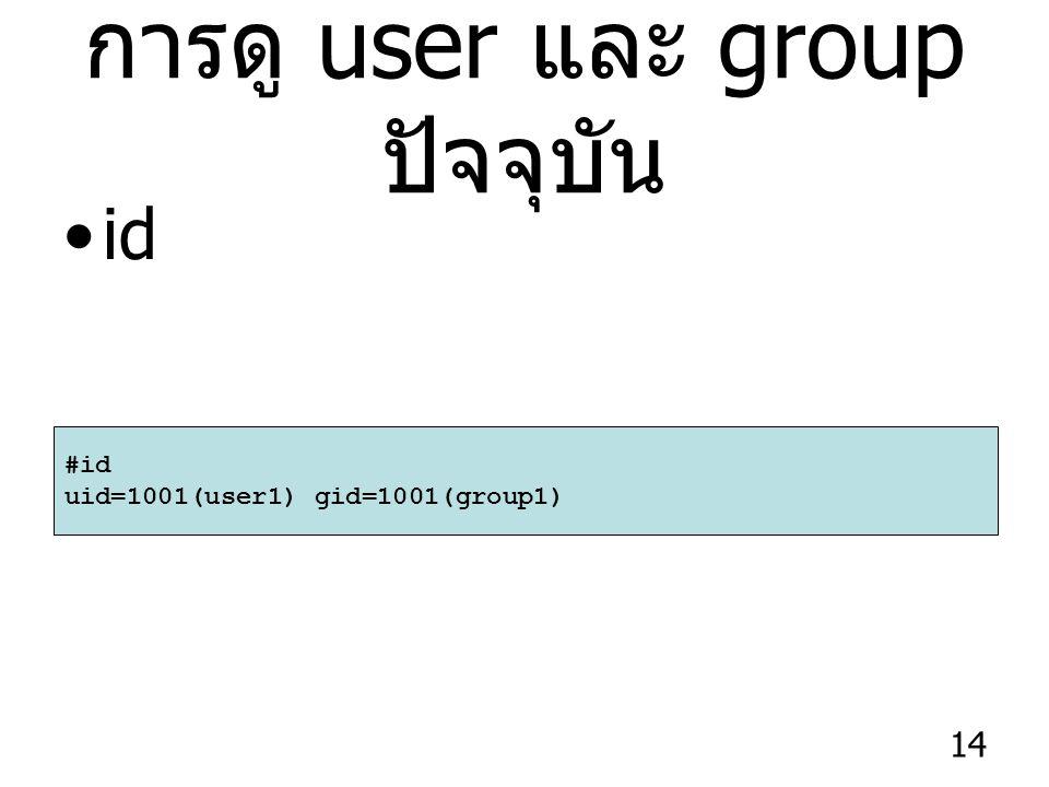 การดู user และ group ปัจจุบัน