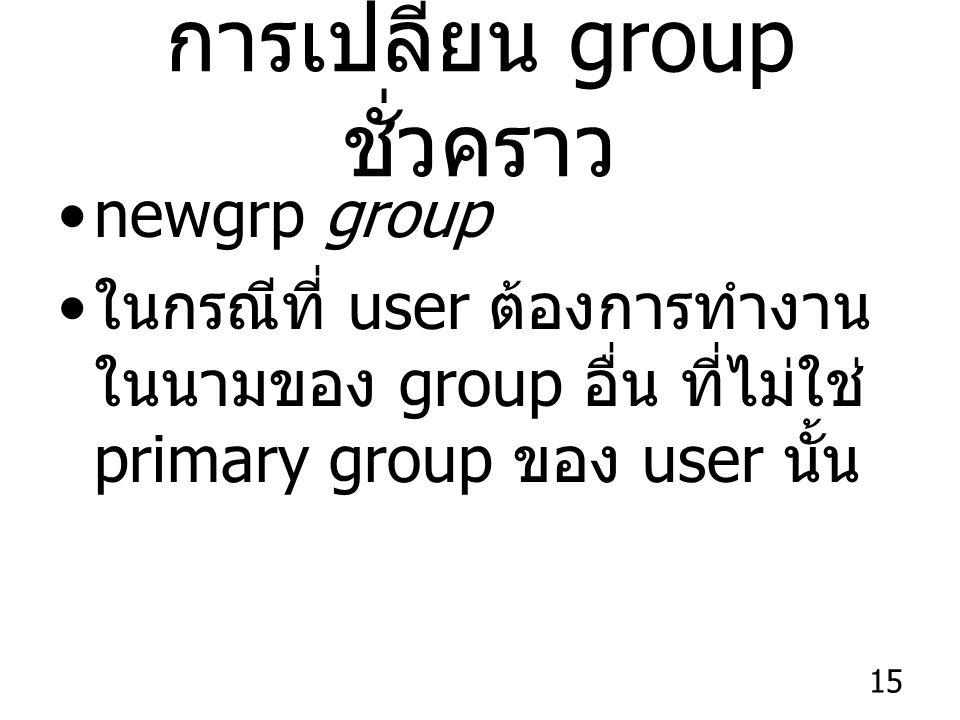 การเปลี่ยน group ชั่วคราว
