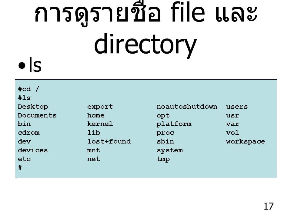 การดูรายชื่อ file และ directory