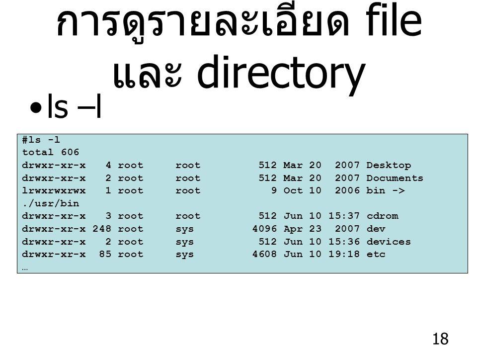 การดูรายละเอียด file และ directory