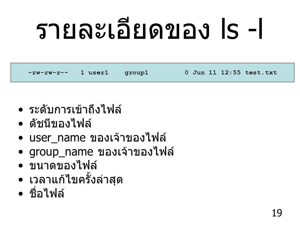 -rw-rw-r-- 1 user1 group1 0 Jun 11 12:55 test.txt