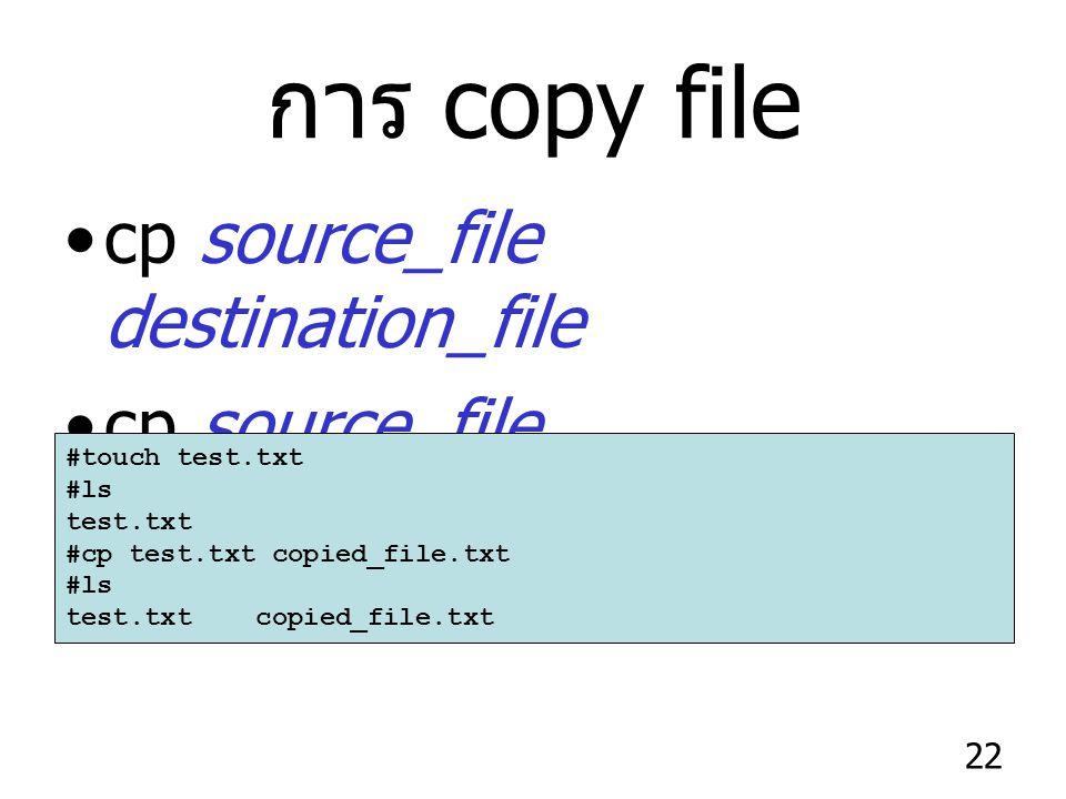 การ copy file cp source_file destination_file