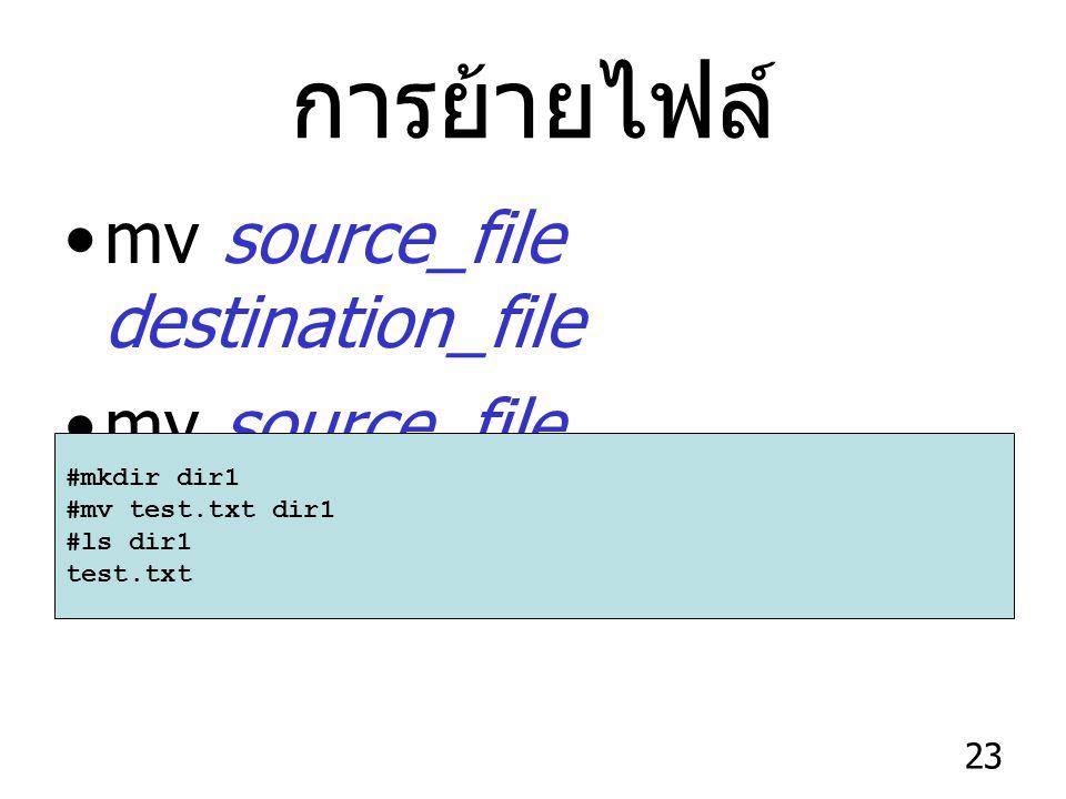 การย้ายไฟล์ mv source_file destination_file