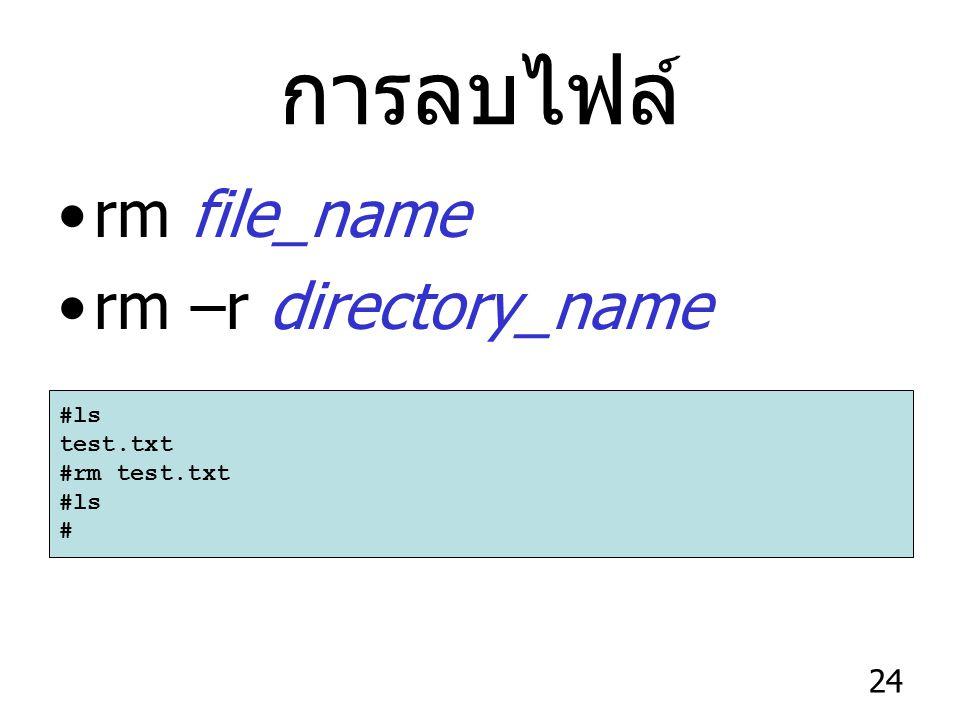 การลบไฟล์ rm file_name rm –r directory_name #ls test.txt #rm test.txt