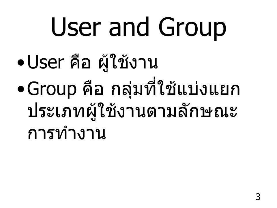 User and Group User คือ ผู้ใช้งาน