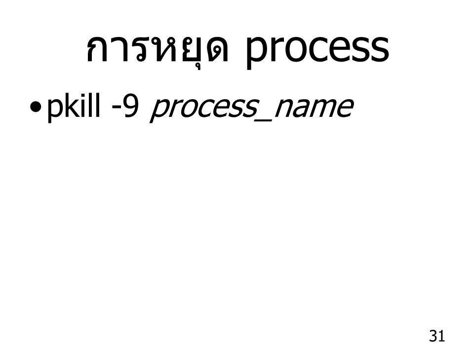 การหยุด process pkill -9 process_name