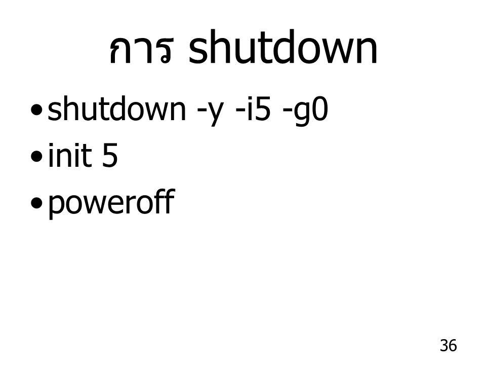 การ shutdown shutdown -y -i5 -g0 init 5 poweroff